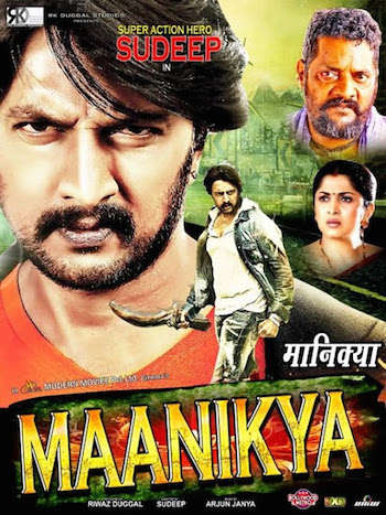 Maanikya 2015 Hindi Dubbed DTHRip x264 700mb