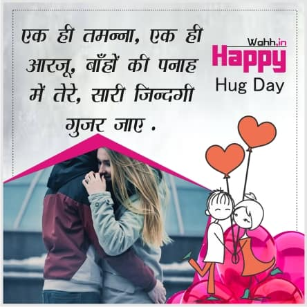 Romantic Hug Day Status In Hindi