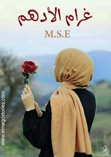 المجد للقصص والحكايات رواية غرام الادهم لكاتبة M. S. E