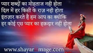 Status Love shayari image