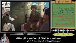 صورة عقبه بن نافع - 9- عقبة يستأنف الفتح - الفصل الدراسي الثاني