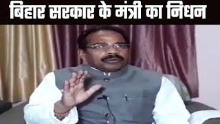 BREKING NEWS बिहार सरकार के मंत्री विनोद कुमार सिंह का निधन, दिल्ली में ली अंतिम सांस