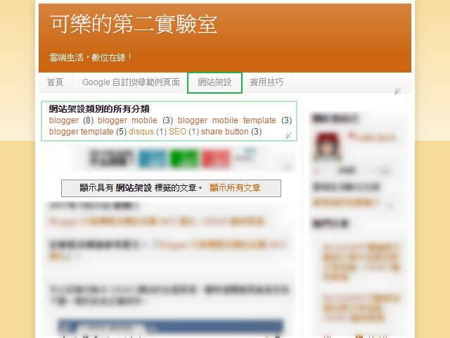 Blogger 標籤頁面加入分類小標籤_001