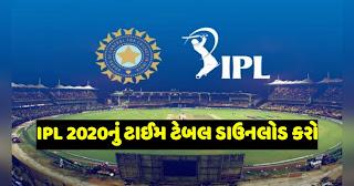 Indian Premier League (IPL) Schedule 2020