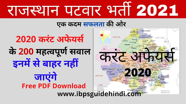 Rajasthan Current Affairs Questions in Hindi - January 2020 to December 2020   With Free PDF Download