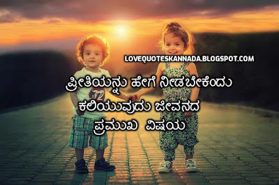 best collection of kannada kavanagalu friendship kannada quotes
