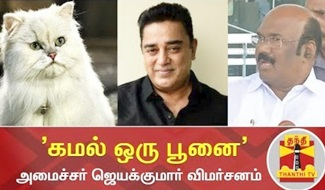 Kamal is a Cat | Jayakumar
