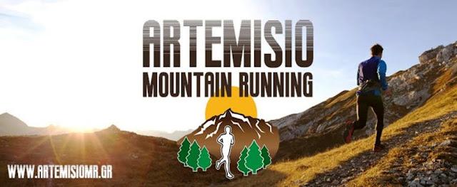 Καρυά Αργολίδας: Αγώνας ορεινού τρεξίματος