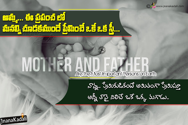 telugu quotes about mother and father, amma kavithalu, naanna kavithalu, inspirational father and mother quotes