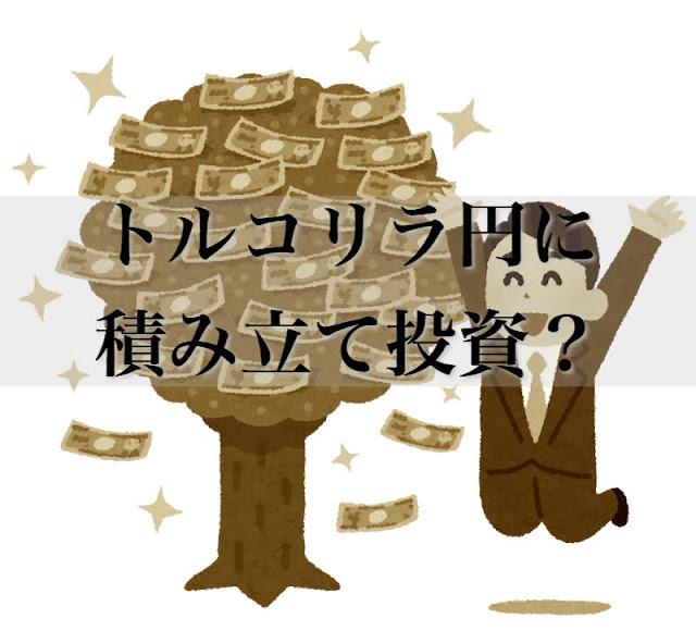 トルコリラ円に月々1万円ずつ積み立て投資で大損