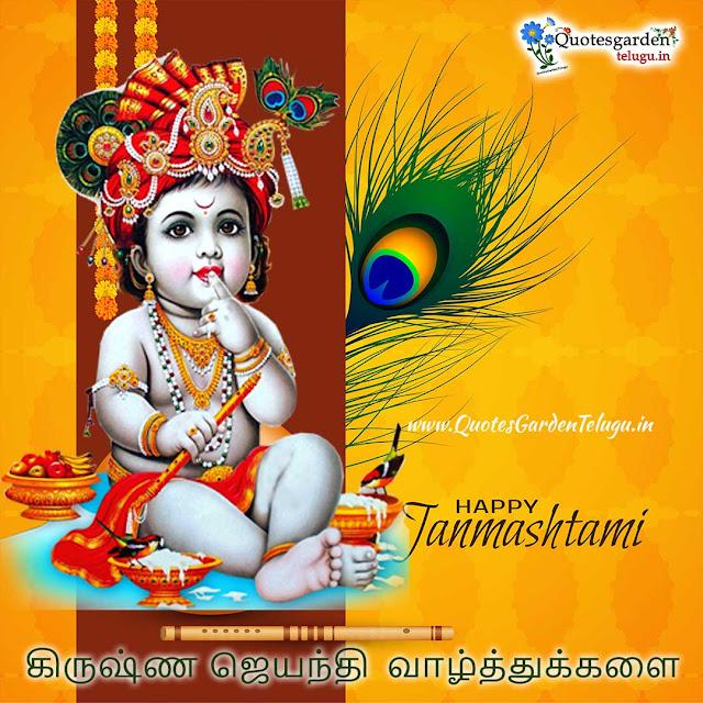 latest janmashtami wishes greetings in tamil