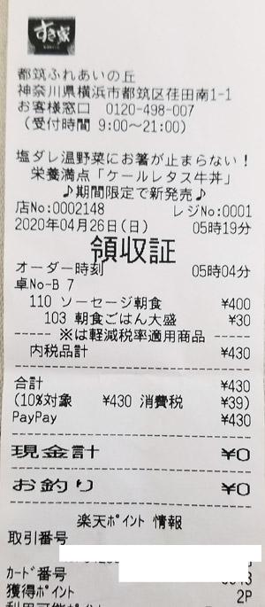 すき家 都筑ふれあいの丘店 2020/4/26 飲食のレシート