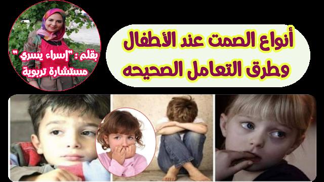 انواع الصمت عند الاطفال وطرق التعامل الصحيحه |  الصمت عند الاطفال وطرق العلاج  بقلم اسراء يسري