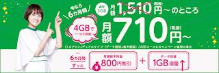 mineo 月額基本料金6カ月800円割引キャンペーンの詳細