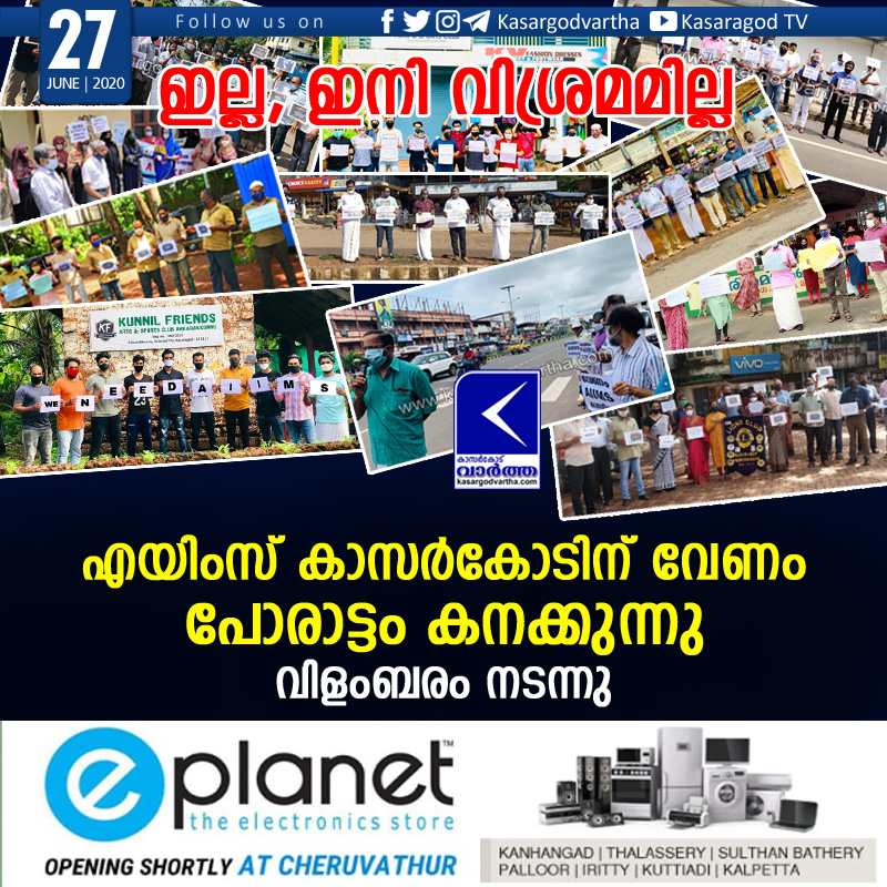 Kasaragod, Kerala, news, Top-Headlines, hospital, Endosulfan, Medical College, Kasaragod need AIIMS
