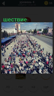 по улицам города идет шествие людей с фотографиями