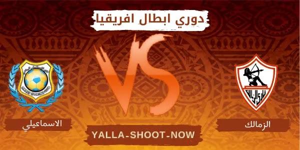 تقرير مباراة الزمالك والإسماعيلي الدوري المصري