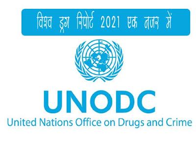 World Drug Report 2021   द वर्ल्ड ड्रग रिपोर्ट-2021  World Drug Report 2021 in Hindi