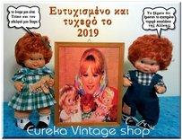 https://www.eurekashop.gr/2018/12/trine-stups-hummel-goebel.html
