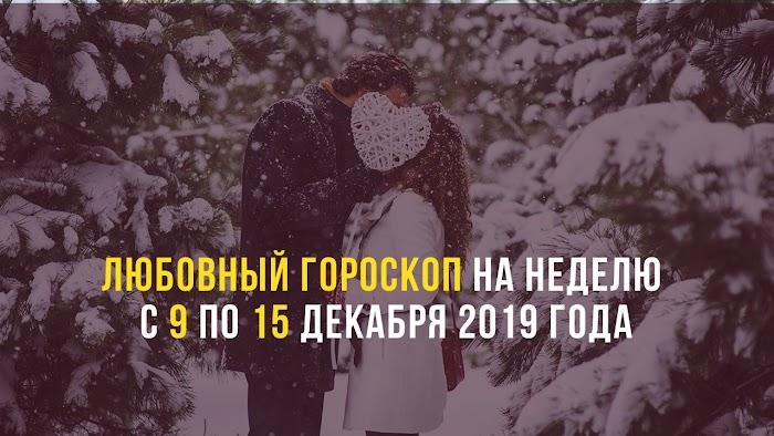Любовный гороскоп на неделю с 9 по 15 декабря 2019 года