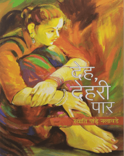 Deh-Dehri-Paar-By-Swati-Pandey-Nalawade-PDF-Book-In-Hindi-Free-Download