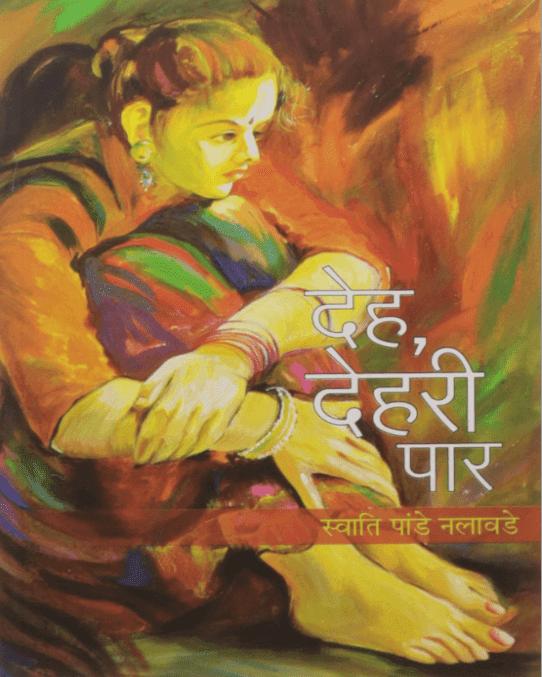 देह देहरी पार : स्वाति पांडे नलावडे द्वारा मुफ़्त पीडीऍफ़ पुस्तक हिंदी में | Deh Dehri Paar By Swati Pandey Nalawade PDF Book In Hindi Free Download