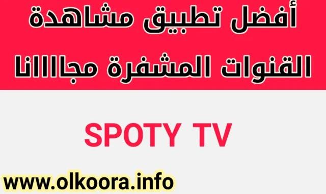 تحميل تطبيق SPOTY TV 2020 لمشاهدة جميع القنوات بدون نت
