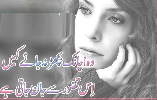 80 Most Popular Sad Quotes in Urdu