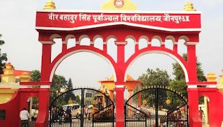 पूर्वांचल विश्वविद्यालय की मुख्य परीक्षा, कोरोना काल और तारीख पर तारीख... | #NayaSaveraNetwork