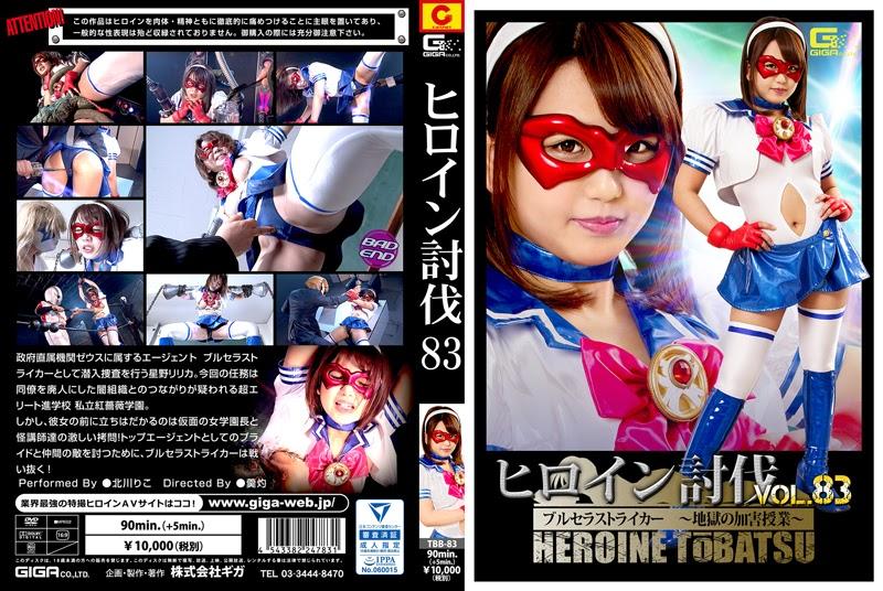 TBB-83 Heroine Suppression Vol.83 Blu-Sailor Striker -Pelajaran Serangan Inner-