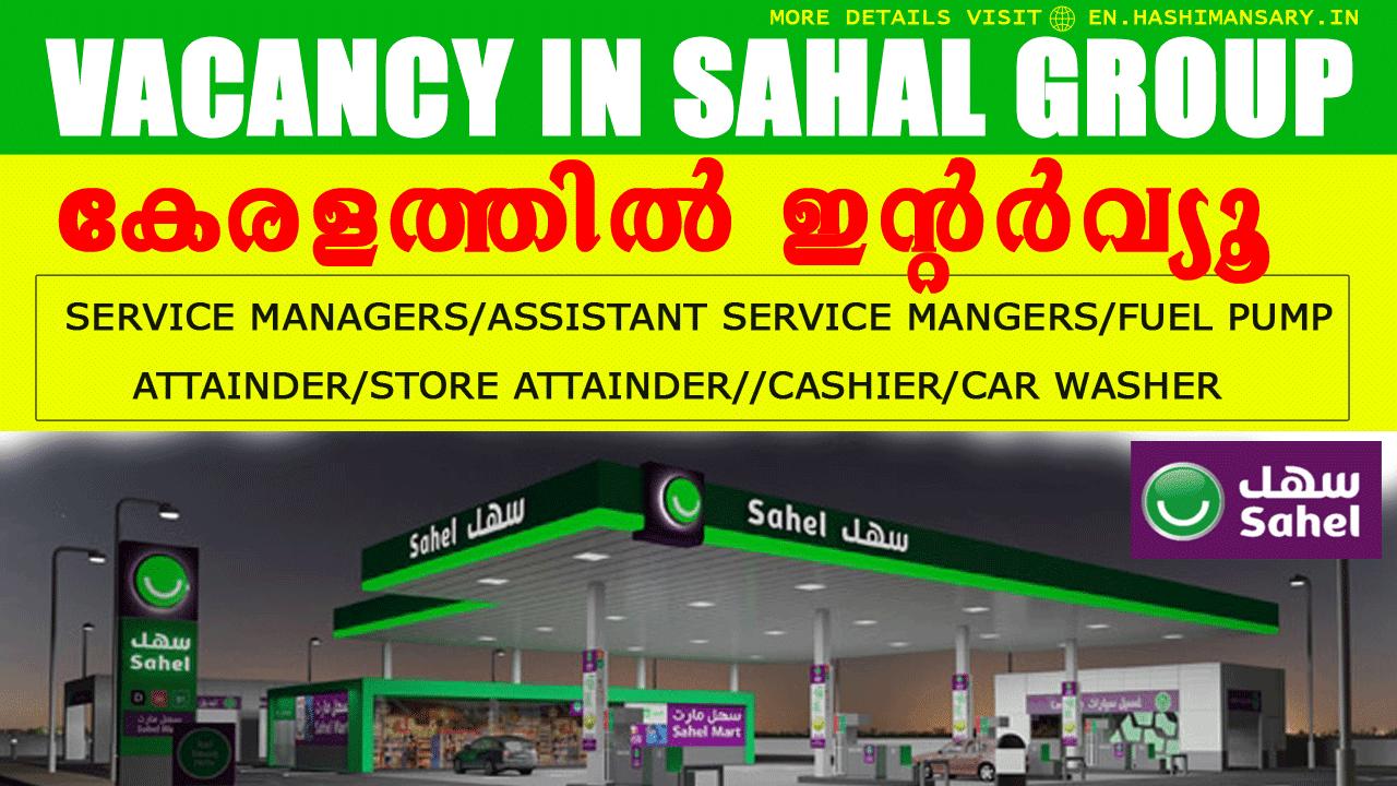 New Job Vacancy In Sahel Group Of Saudi Arabia 2021- hashimansary
