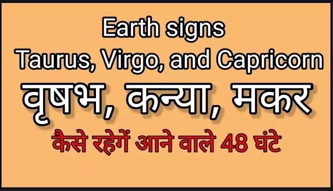 Earth signs Taurus, Virgo, and Capricorn कैसा रहेगा आपके के लिए आने वाले 48 घन्टे। Horoscope.rashifal with tarot card reading.