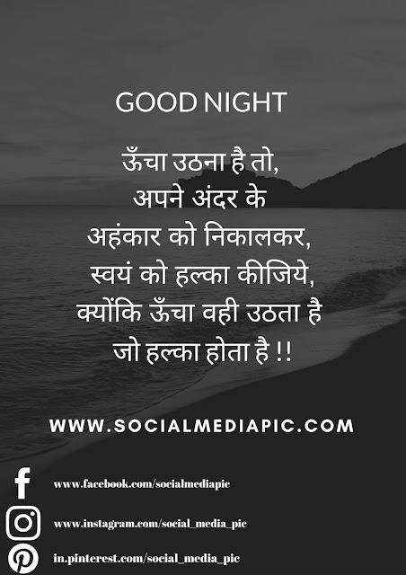 images of good night with shayari good night shayri love images