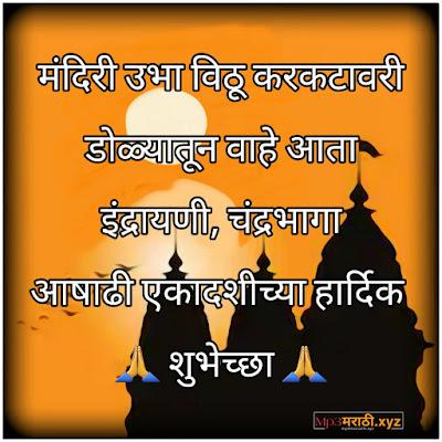 ashadi ekadashi 2020,ashadi ekadashi hd images download,ashadi ekadashi images,ashadi ekadashi images in marathi