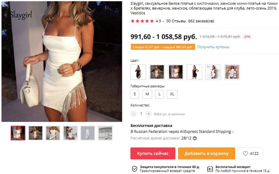 Slaygirl, сексуальное Белое платье с кисточками, женские мини-платья на тонких бретелях, вечерние, женское, облегающее платье для клуба, лето-осень 2019, Vestidos