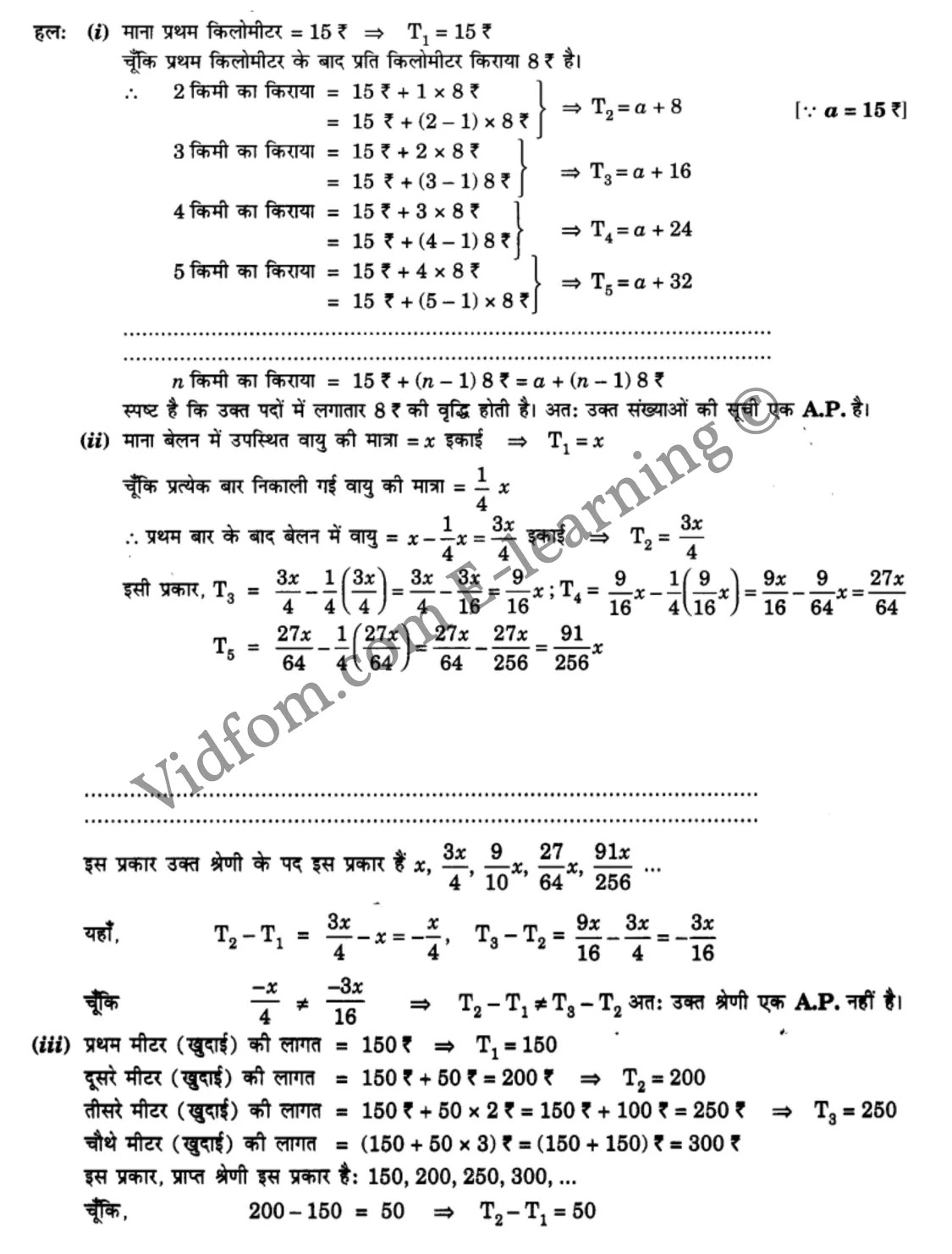 class 10 maths chapter 5 hindi medium 2