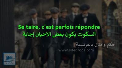 حكم وعبر بالفرنسية