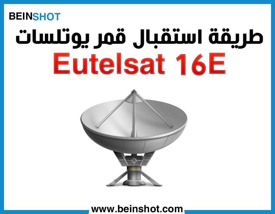 شرح طريقة إستقبال قمر Eutelsat 16E درجة شرقا