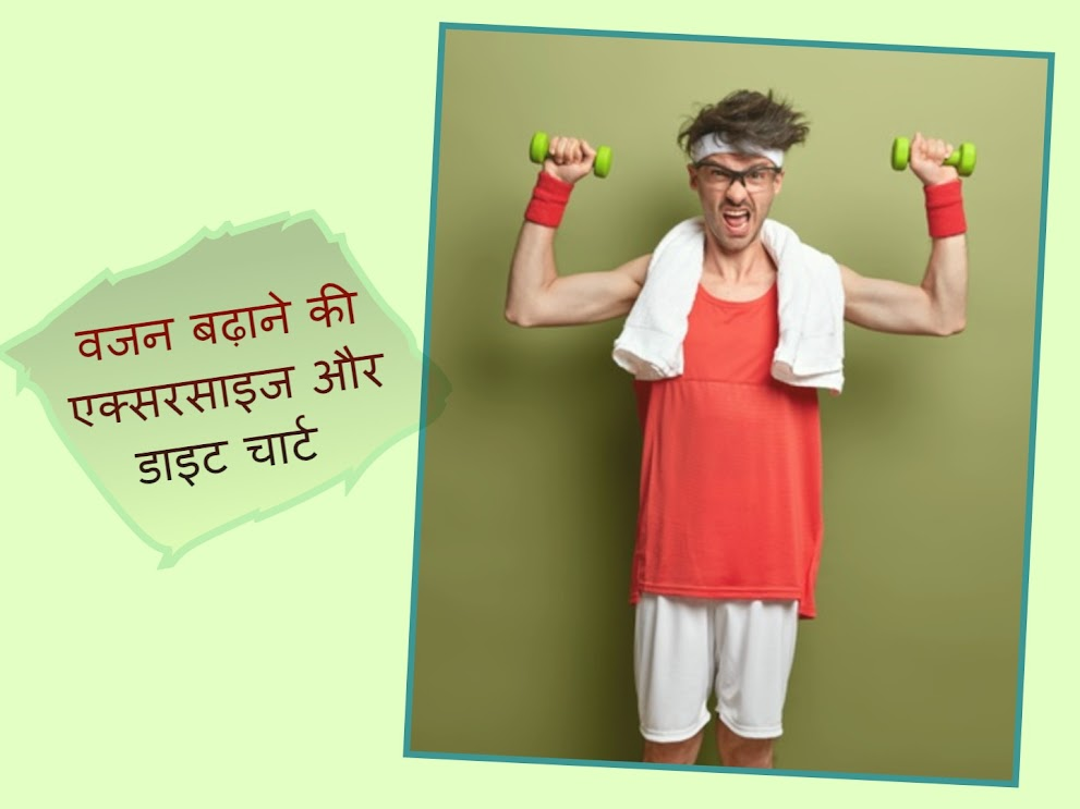 वजन बढ़ाने की एक्सरसाइज और डाइट चार्ट   weight gain exercise and diet chart in hindi