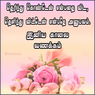 Good morning tamil quote