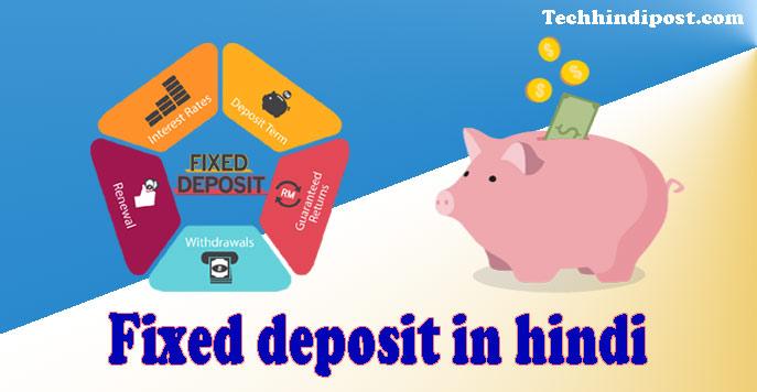 Fixed Deposit Kya Hai ?  FD Ki Jankari in Hindi