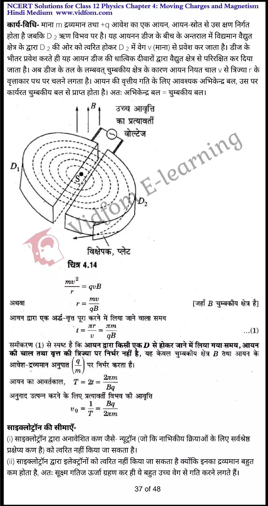 class 12 physics chapter 4 light hindi medium 37