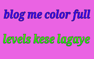 Blog me color full levels kese lagaye 1