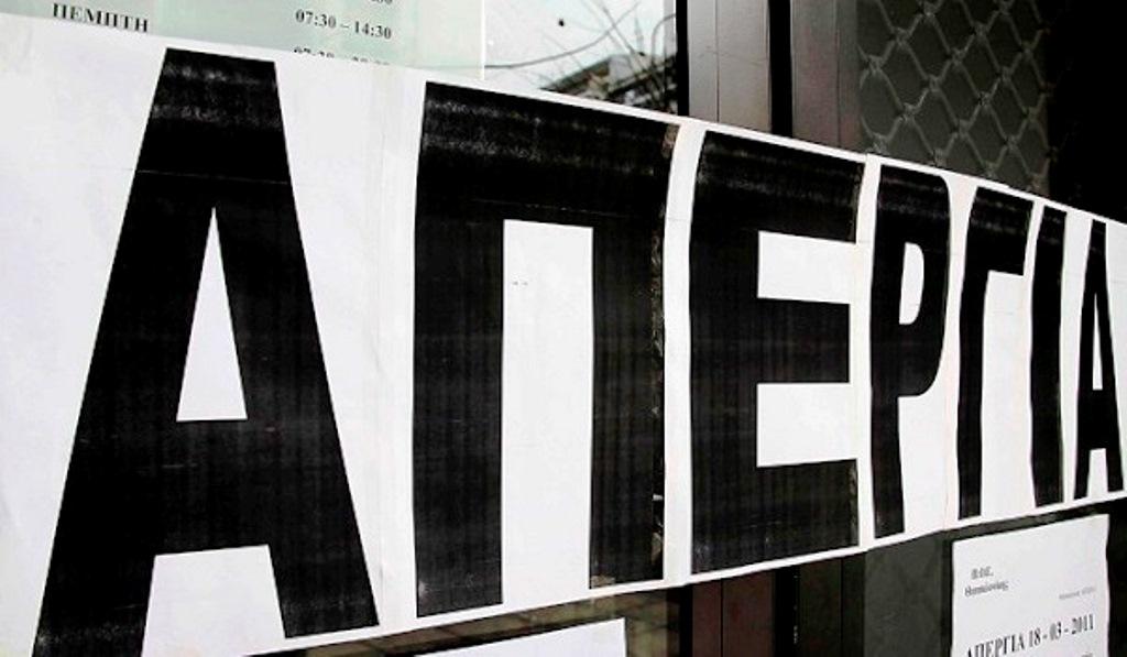 24ωρη απεργία για την αξιολόγηση – Την κήρυξε η ΑΔΕΔΥ