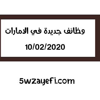 وظائف شاغرة في عدة تخصصات في الامارات اليوم 10/02/2020