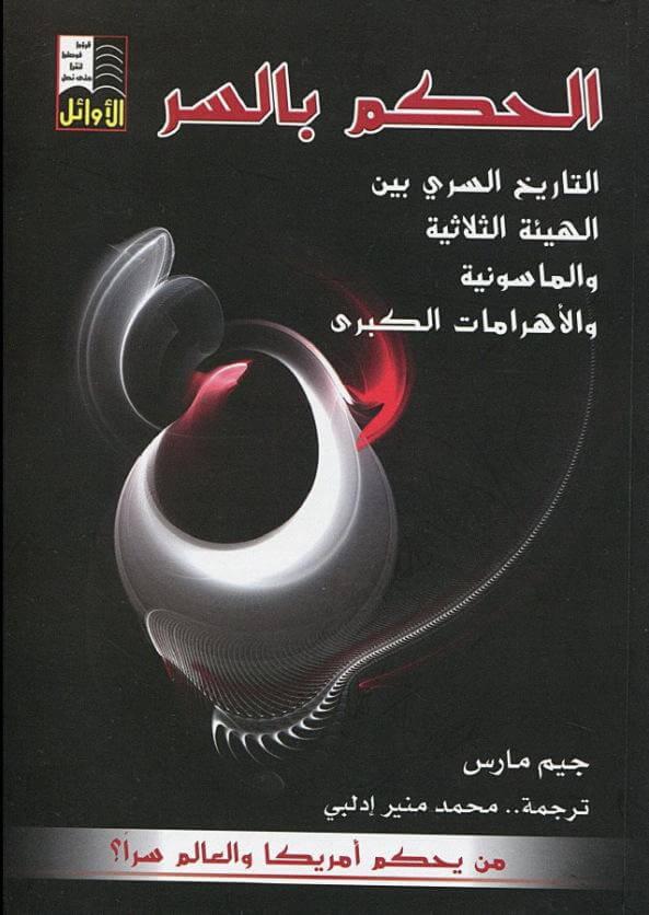 كتاب المندل pdf