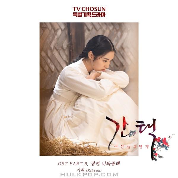 Kihyun – Selection: The War Between Women OST Part.6