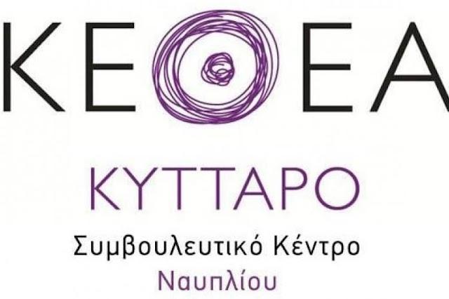 Ανοιχτή συζήτηση από το ΚΕΘΕΑ στο Δρέπανο Αργολίδας: «Ο ρόλος της οικογένειας στην αντιμετώπιση των εξαρτήσεων»