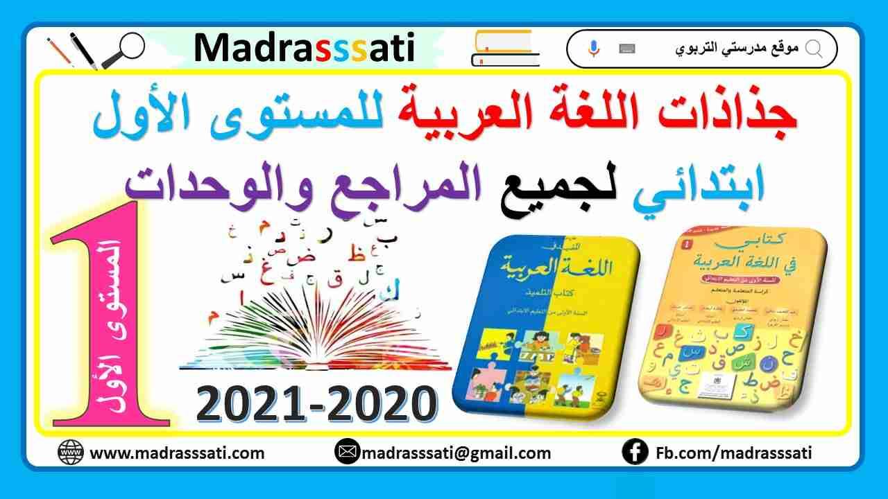 جذاذات اللغة العربية للمستوى الأول ابتدائي لجميع المراجع والوحدات