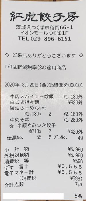 紅虎餃子房 イオンモールつくば店 2020/3/20 飲食のレシート